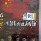 Wo Yi Zhi Zai Zhe Li 我一直在这里 DVD