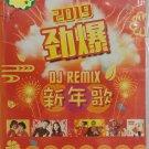CNY 2019 劲爆 DJ Remix 新年歌 DVD Region All