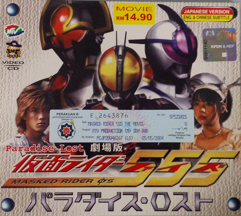 VCD Masked Rider 555 The Movie Paradise Lost ���士 555 ��� �失�天�