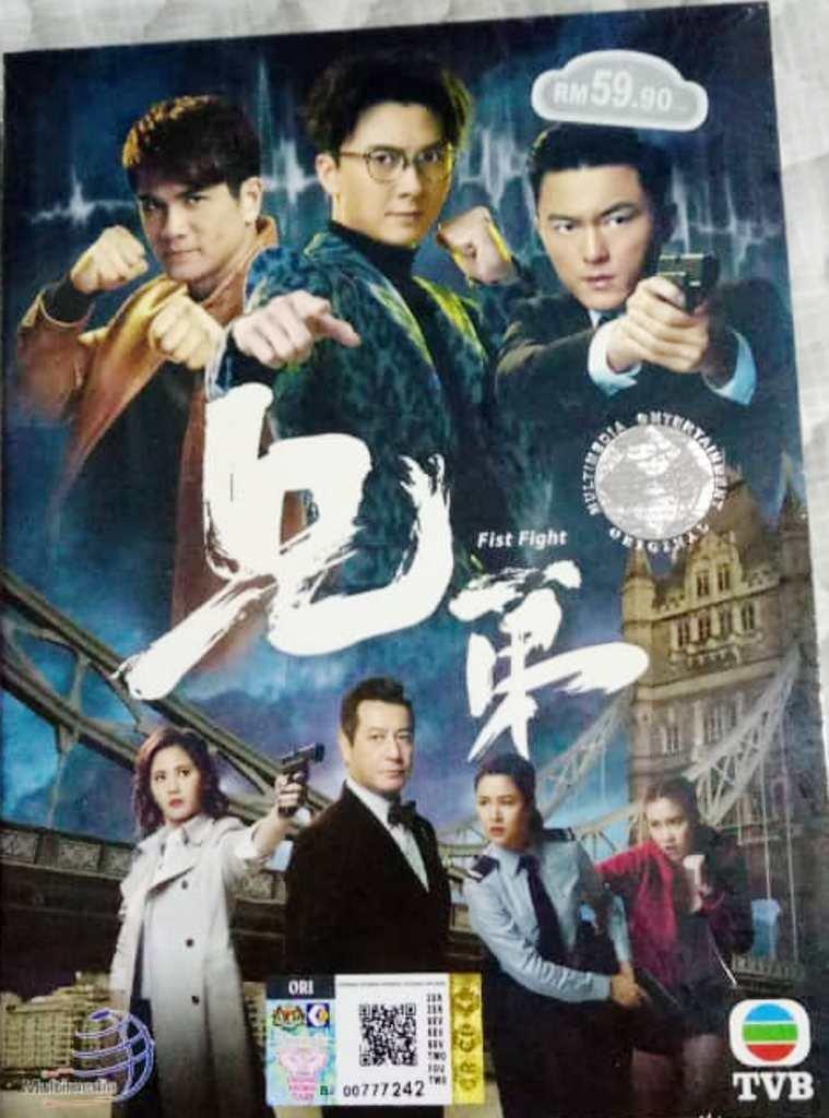 DVD HK TVB Drama Fist Fight �� Region All Eng Sub