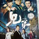 DVD HK TVB Drama First Fight 兄弟 Region All Eng Sub