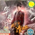 DVD Hua Chen Yu Hua Hua De Hua Ban Xie 华晨宇 花花的滑板鞋 2DVD Region All