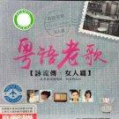 DVD Yue Yu Lao Ge Yong Liu Zhuan Nv Ren Pian 粤语老歌 涌流传.女人篇 2DVD Region All