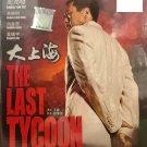 Hong Kong Movie The Last Tycoon 大上海 DVD