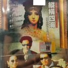 Hong Kong Movie Once A Thief 从横四海 DVD
