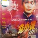 Hong Kong Movie Hero-Beyond The Boundary Of Time 正牌韦小宝奉旨讲女 DVD