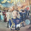 DVD HK TVB Drama The Learning Curve of a Warlord 大帥哥 Region All Eng Sub