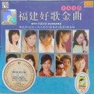 1 Ren 1 Shou Fu Jian Hao Ge Jin Qu Karaoke 1 1人1首福建好歌金曲 卡拉OK 1 VCD