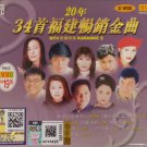 20 years 34 Fu Jian Chang Xiao Jin Qu MTV Karaoke Vol.2 20年 34首福建畅销金曲 2VCD