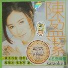 Chen Ying Jie Cheng Ming Qu Jing Xuan Karaoke 1 陈盈洁 成名曲精选 卡拉OK 1 VCD