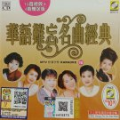 Hua Yu Nan Wang Ming Qu Jing Dian 10 华语难忘名曲经典 10 Karaoke VCD