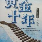 Huang Jin Shi Nian Zhen Cang Ban Nan Ren Pian 黄金十年 珍藏版 男人篇 VCD