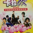 Karaoke Yuan Sheng Yuan Chang 卡拉OK 原声原唱 2VCD