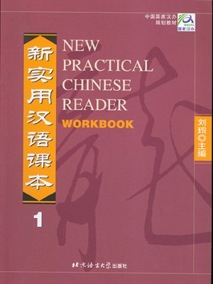 New Practical Chinese Reader Vol.1: Workbook--Learn Mandarin