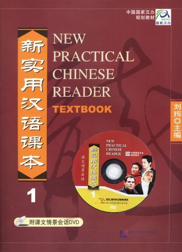 New Practical Chinese Reader Vol.1: Textbook with DVD video--Learn Mandarin