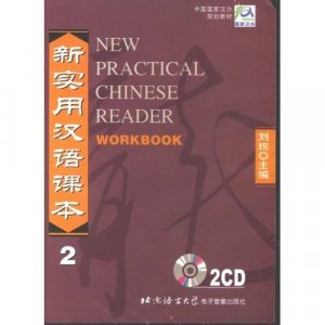Audio CD for New Practical Chinese Reader: Vol. 2 Workbook--Learn Mandarin