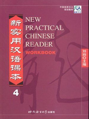 New Practical Chinese Reader Vol.4: Workbook--Learn Mandarin