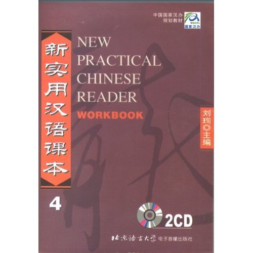 New Practical Chinese Reader: Vol. 4 Workbook Audio CD--Learn Mandarin