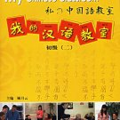 My Chinese Classroom VOL.2: Textbook & CD Set (Elementary level)--Learn Mandarin