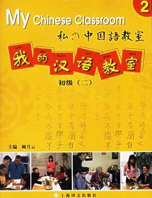 My Chinese Classroom VOL.2: Textbook & CD Set (Elementary level)--Learn Mandarin