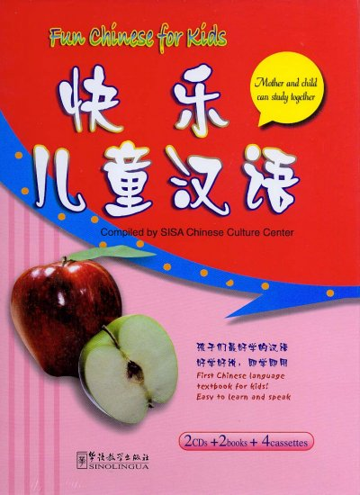 Fun Chinese for Kids (2CD+2Books+4Cassettes Set)
