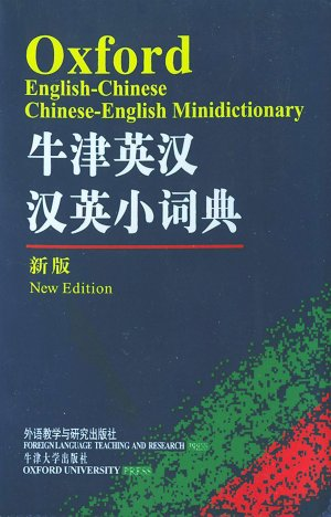 Oxford English-Chinese, Chinese-English Minidictionary