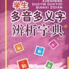 Dictionary of Polyphonic Characters--Learn Chinese
