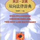 English-Chinese, Chinese-English Two-Way Law Dictionary