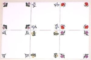 "Corner Herb Ceramic Tile and Flower Set of 6 of 4.25"" x 4.25"" Kiln Fired Decor"