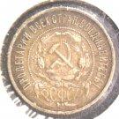 1922 Russia USSR 50 kopek silver coin  Y#83      .2893 ASW
