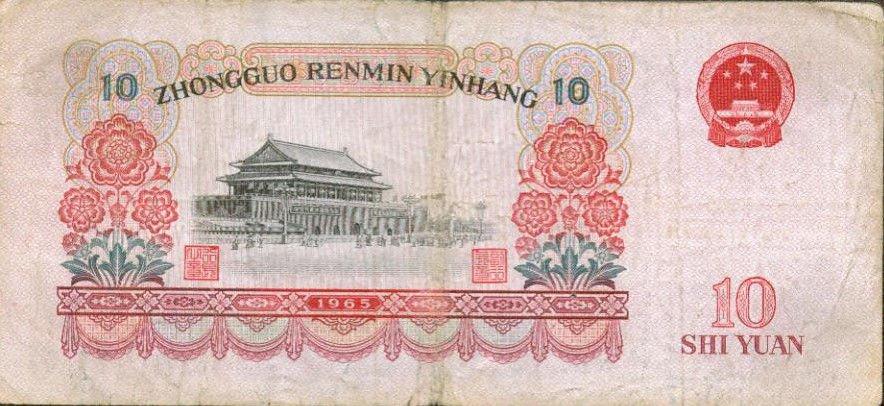 1966 China Banknote 10 Yuan Peoples Republic Shi Yuan
