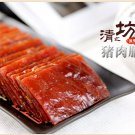 200g Jingjiang Specialty Grilled Pork Jerky Snack Sesame Spicy Flavor A505