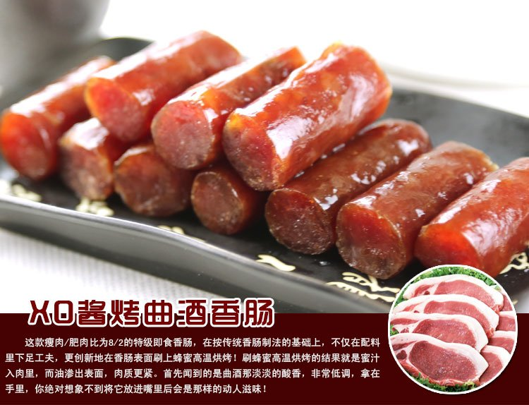 200g Grilled XO Honey Yeast Liquor Sausage Snack Pack A507
