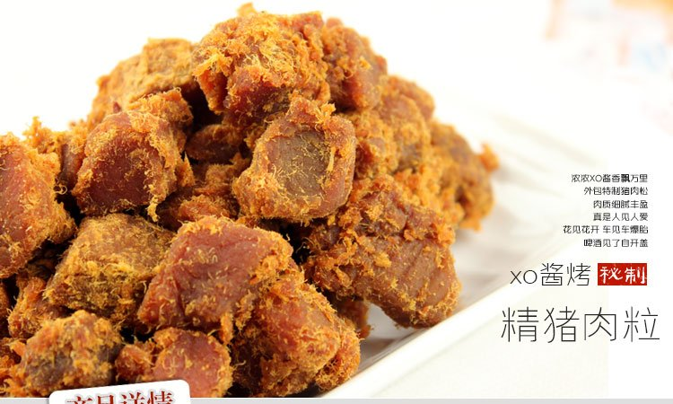 200g Grilled Original XO Sauce Pork Dice Jerky Snack Pack A511
