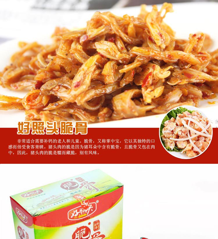 18g*20 Pack Wunan Spicy Pork Cartilage Snack A517