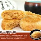 36g* 30 Pcs Oven Roasted Shredded Pork Floss Puff Muffin Moon Cake A519