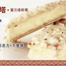16g* 10 Pack TaiWan Import Milano77 White Chocolate Almond Pastry Puff Napoleon A521