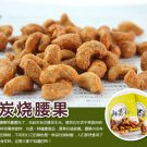 188g Oven Roasted Cashew Nuts Snack Pack A525