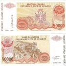 CROATIA 50,000 DINARA AWESOME NOTE GEM UNC~~FREE SHIP~~