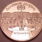 Cameo Proof Russia 1990 5 Roubles~St. Petersburg Palace~Free Shipping