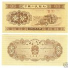 CHINA 1953 1 FEN TRUCK NOTE UNCIRCULATED