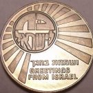 Large Unc 1977 Greetings From Israel Medallion~We Have Coins & Medallions~Fr/Shi