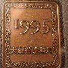 Japan Year 7 (1995) Proof Set Medallion~Free Shipping
