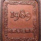 Japan 1989 Proof Set Medallion~Free Shipping