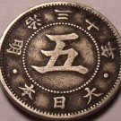 Japan Year 30 (1897) 5 Sen~Last Year Ever Minted~Free Shipping*
