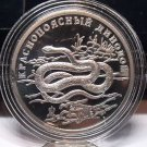 Fantasy Silver-Plated Proof Russia 2007 Rouble~Red Banded Snake~Free Shipping