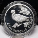 Fantasy Silver-Plated Proof Russia 1994 Rouble~Red-Breasted Goose~Free Shipping