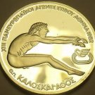 Greece 1981 100 Drachmes Silver Proof~Ancient Olympic Broad Jump~Free Ship
