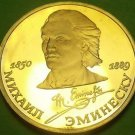 Cameo Proof Russia 1989 Rouble~100th Anniversary - Death of Mihai Eminescu~