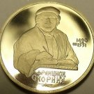 Cameo Proof Russia 1990 Rouble~500th Anniversary - Birth of Francisk Scorina~F/S
